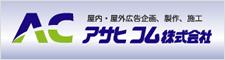 アサヒコム株式会社