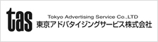 東京アドバタイジングサービス株式会社